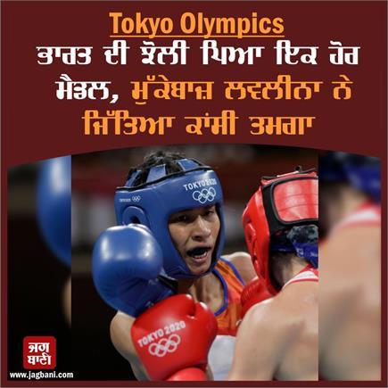 Tokyo Olympics: ਭਾਰਤ ਦੀ ਝੋਲੀ ਪਿਆ ਇਕ ਹੋਰ ਮੈਡਲ, ਮੁੱਕੇਬਾਜ਼ ਲਵਲੀਨਾ ਨੇ...