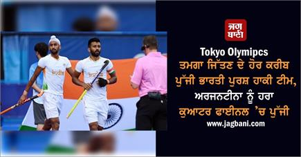 Olympics: ਭਾਰਤੀ ਪੁਰਸ਼ ਹਾਕੀ ਟੀਮ ਨੇ ਅਰਜਨਟੀਨਾ ਨੂੰ 3-1 ਨਾਲ ਹਰਾਇਆ, ਵੋਖੋ ਮੈਚ...