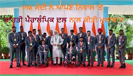 PM ਮੋਦੀ ਨੇ ਆਪਣੇ ਨਿਵਾਸ 'ਤੇ ਭਾਰਤੀ ਪੈਰਾਲੰਪਿਕ ਦਲ ਨਾਲ ਕੀਤੀ ਮੁਲਾਕਾਤ