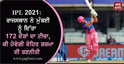 IPL 2021: ਰਾਜਸਥਾਨ ਨੇ ਮੁੰਬਈ ਨੂੰ ਦਿੱਤਾ 172 ਦੌੜਾਂ ਦਾ ਟੀਚਾ, ਕੀ ਹੋਵੇਗੀ...