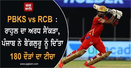 PBKS v RCB : ਰਾਹੁਲ ਦਾ ਅਰਧ ਸੈਂਕੜਾ, ਪੰਜਾਬ ਨੇ ਬੈਂਗਲੁਰੂ ਨੂੰ ਦਿੱਤਾ 180...