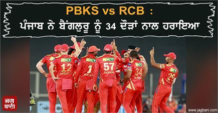 PBKS v RCB : ਪੰਜਾਬ ਨੇ ਬੈਂਗਲੁਰੂ ਨੂੰ 34 ਦੌੜਾਂ ਨਾਲ ਹਰਾਇਆ