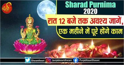Sharad Purnima 2020: रात 12 बजे तक अवश्य जागें, एक महीने में पूरे...