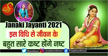 Janaki Jayanti 2021: इस विधि से जीवन के बहुत सारे कष्ट होंगे नष्ट