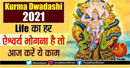 Kurma Dwadashi 2021: Life का हर ऐश्वर्य भोगना है तो आज करें ये काम