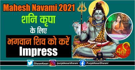 Mahesh Navami 2021: शनि कृपा के लिए भगवान शिव को करें Impress