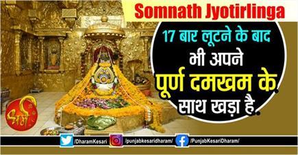 Somnath Jyotirlinga: 17 बार लूटने के बाद भी अपने पूर्ण दमखम के साथ...