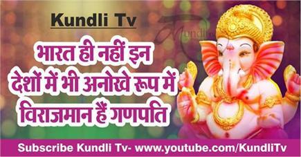 Kundli Tv- भारत ही नहीं इन देशों में भी अनोखे रूप में विराजमान हैं...