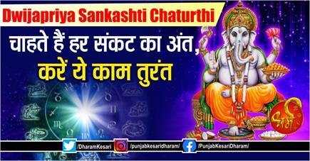 Dwijapriya Sankashti Chaturthi- चाहते हैं हर संकट का अंत, करें ये काम...