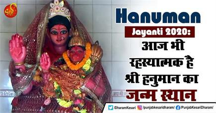 Hanuman Jayanti 2020: आज भी रहस्यात्मक है श्री हनुमान का जन्म स्थान