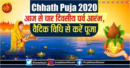 Chhath Puja 2020: आज से चार दिवसीय पर्व आरंभ, वैदिक विधि से करें पूजा