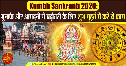 Kumbh Sankranti 2020: मुनाफे और आमदनी में बढ़ोतरी के लिए शुभ मुहूर्त...