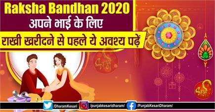 Raksha Bandhan 2020: अपने भाई के लिए राखी खरीदने से पहले ये अवश्य...
