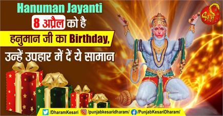 Hanuman Jayanti: 8 अप्रैल को है हनुमान जी का Birthday, उन्हें उपहार...