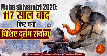 Maha shivaratri 2020: 117 साल बाद फिर बना विशिष्ट दुर्लभ संयोग