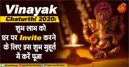 Vinayak Chaturthi 2020: शुभ लाभ को घर पर Invite करने के लिए इस शुभ...