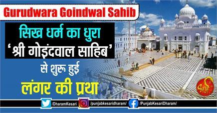 Gurudwara Goindwal Sahib: सिख धर्म का धुरा 'श्री गोइंदवाल साहिब' से...