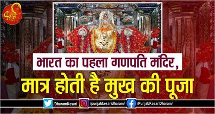 भारत का पहला गणपति मंदिर, मात्र होती है मुख की पूजा