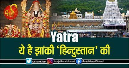 Yatra- ये है झांकी 'हिन्दुस्तान' की