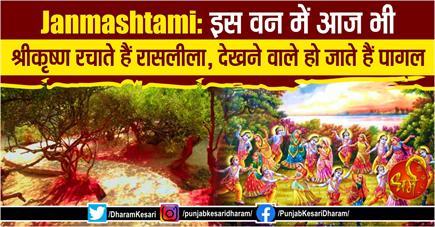 Janmashtami: इस वन में आज भी श्रीकृष्ण रचाते हैं रासलीला, देखने वाले...