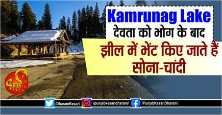Kamrunag Lake- देवता को भोग के बाद झील में भेंट किए जाते हैं...