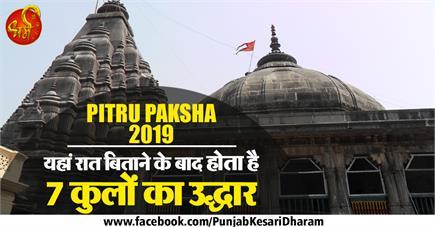 Pitru Paksha 2019: यहां रात बिताने के बाद होता है 7 कुलों का उद्धार