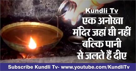 Kundli Tv- एक अनोखा मंदिर जहां घी नहीं बल्कि पानी से जलते हैं दीए