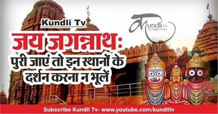 Kundli Tv- जय जगन्नाथ: पुरी जाएं तो इन स्थानों के दर्शन करना न भूलें