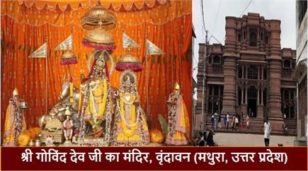 वृंदावन का ये मंदिर, उत्तर भारत में अपनी किस्म का एक ही नमूना है