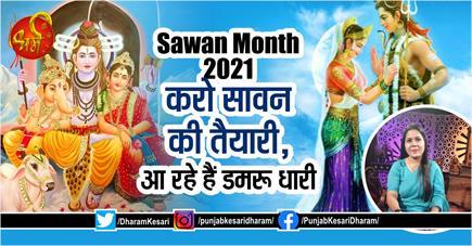 Sawan Month 2021: करो सावन की तैयारी, आ रहे हैं डमरू धारी