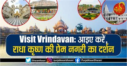 Visit Vrindavan: आइए करें, राधा कृष्ण की प्रेम नगरी का दर्शन