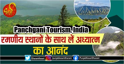 Panchgani Tourism, India: रमणीय स्थानों के साथ लें अध्यात्म का आनंद