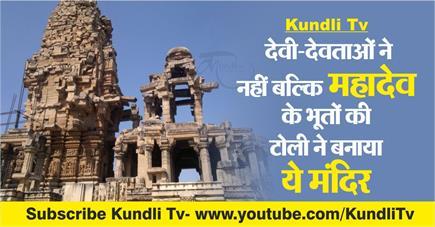 Kundli Tv- देवी-देवताओं ने नहीं बल्कि महादेव के भूतों की टोली ने...