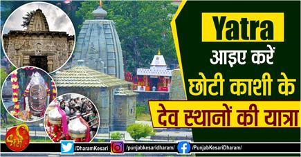 Yatra: आइए करें छोटी काशी के देव स्थानों की यात्रा