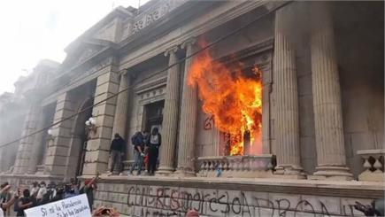 ग्वाटेमाला में नए बजट का विरोध,  प्रदर्शनकारियों तोड़फोड़ के बाद...