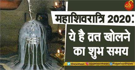 Maha Shivaratri 2020: ये है व्रत खोलने का शुभ समय
