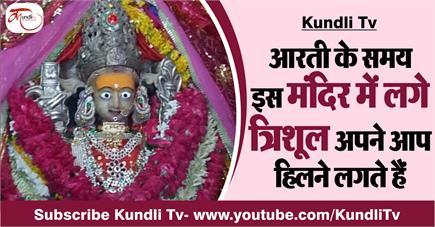 आरती के समय इस मंदिर में लगे त्रिशूल अपने आप हिलने लगते हैं
