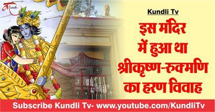 इस मंदिर में हुआ था श्रीकृष्ण-रुक्मणि का हरण विवाह