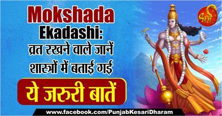 Mokshada Ekadashi: व्रत रखने वाले जानें शास्त्रों में बताई गई ये...