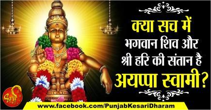 क्या सच में भगवान शिव और श्री हरि की संतान है अयप्पा स्वामी?