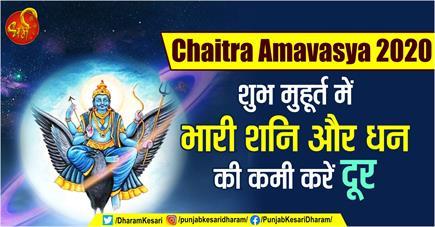 Chaitra Amavasya 2020: शुभ मुहूर्त में भारी शनि और धन की कमी करें दूर