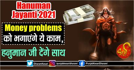 Hanuman Jayanti 2021: Money problems को भगाएंगे ये काम, हनुमान जी...
