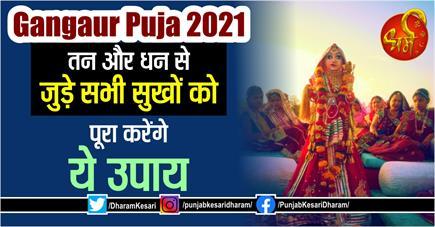 Gangaur Puja 2021: तन और धन से जुड़े सभी सुखों को पूरा करेंगे ये उपाय