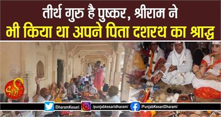तीर्थ गुरु है पुष्कर, श्रीराम ने भी किया था अपने पिता दशरथ का श्राद्ध