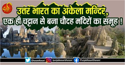 उत्तर भारत का अकेला मन्दिर, एक ही चट्टान से बना चौदह मंदिरों का समूह !