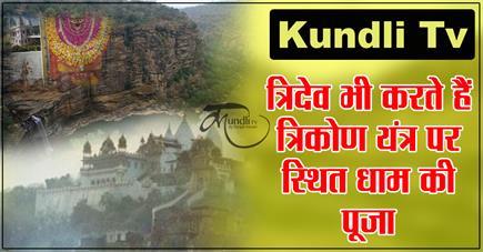 Kundli Tv- त्रिदेव भी करते हैं त्रिकोण यंत्र पर स्थित धाम की पूजा