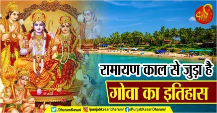 रामायण काल से जुड़ा है गोवा का इतिहास