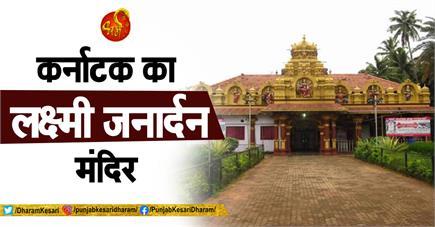 कर्नाटक का लक्ष्मी जनार्दन मंदिर