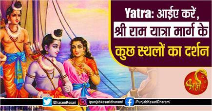 Yatra: आईए करें, श्री राम यात्रा मार्ग के कुछ स्थलों का दर्शन