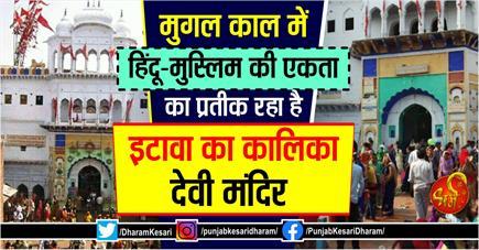 मुगल काल में हिंदू-मुस्लिम की एकता का प्रतीक रहा है इटावा का कालिका...